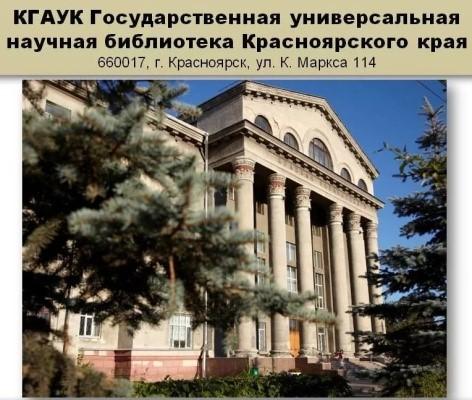 http://kraslib.ru/