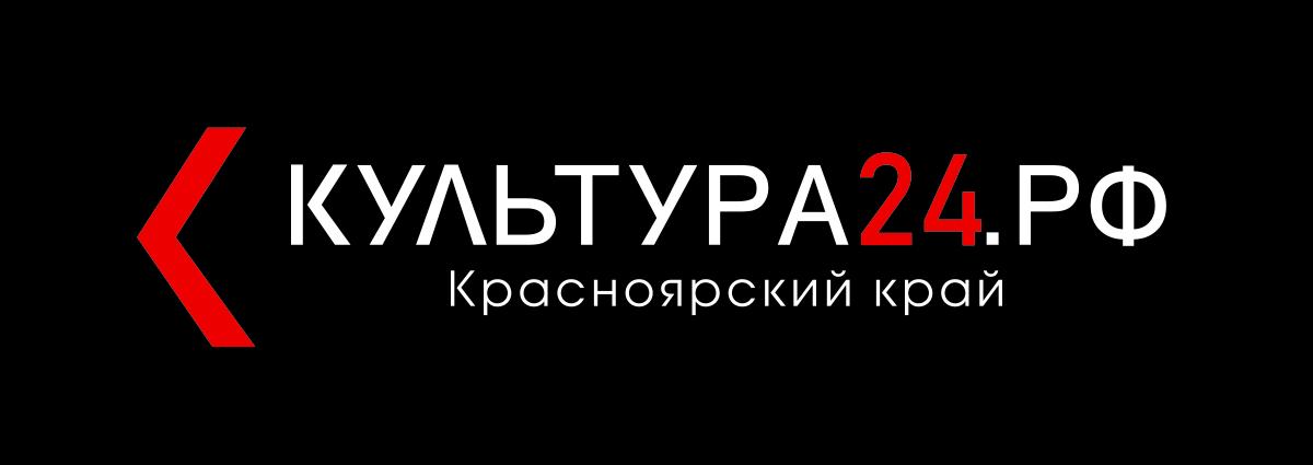 Сайт Культура 24.РФ Красноярский край