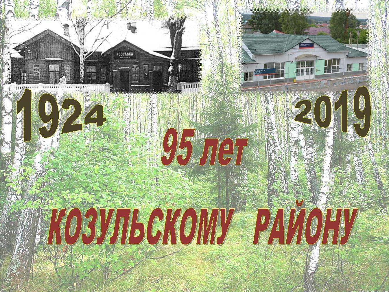 95 лет Козульскому району