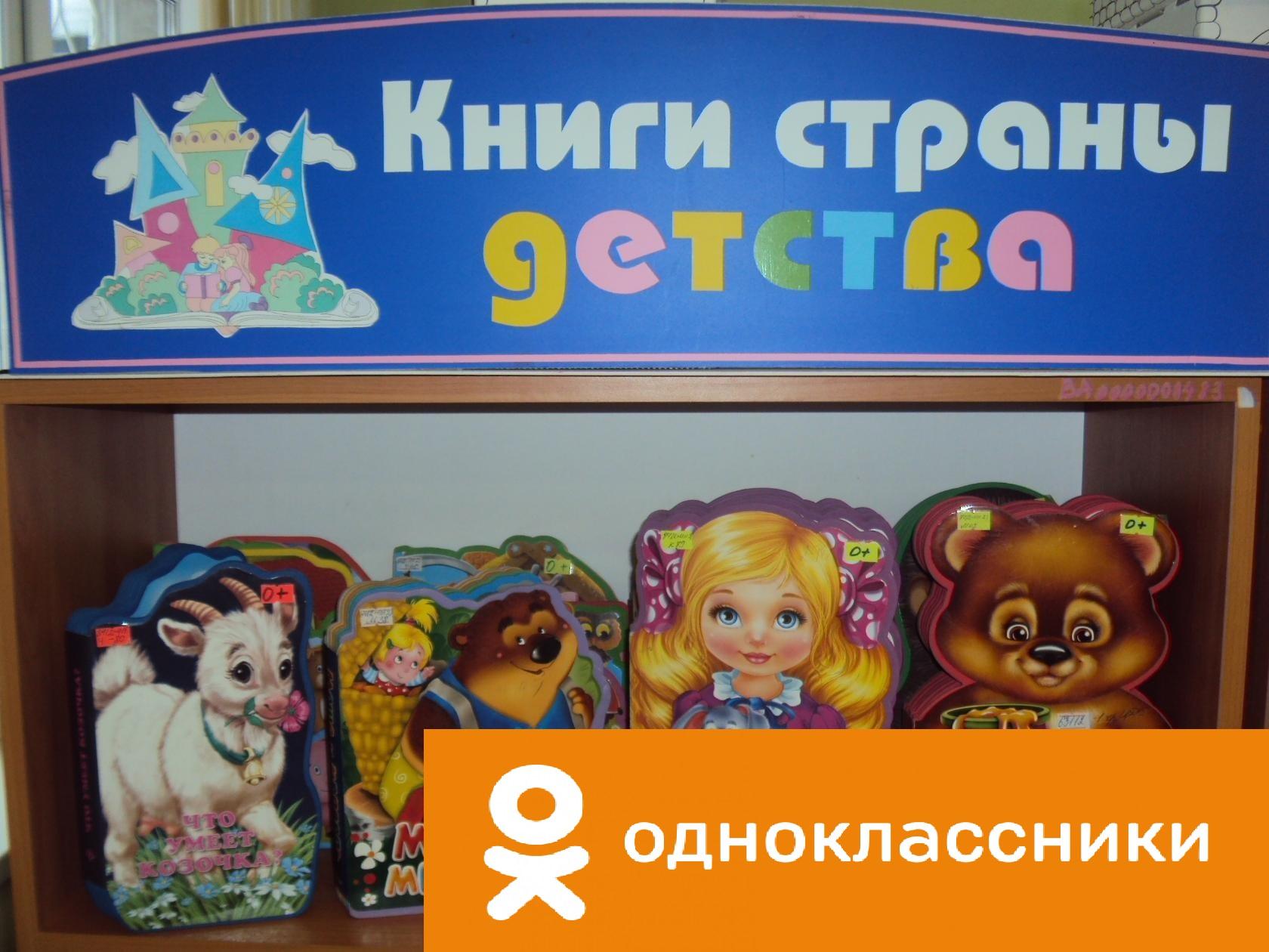 Козульская детская библиотека(группа в Одноклассниках)